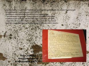Организация, созданная Ревякиным называлась «Коммунистическая подпольная орга