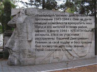 «Ревякинцы» активно действовали на протяжении 1943-1944 г. Они не дали немцам