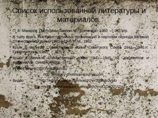 Список использованной литературы и материалов. П.В.Макаров. Партизаны Таври