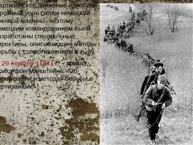 Партизанское движение наносило огромный урон силам немецкой военной машины, п...
