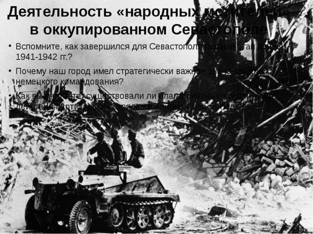 Деятельность «народных мстителей» в оккупированном Севастополе Вспомните, как...