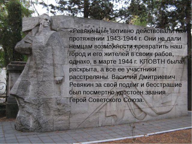 «Ревякинцы» активно действовали на протяжении 1943-1944 г. Они не дали немцам...