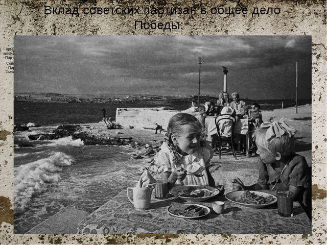Вклад советских партизан в общее дело Победы:  - За годы войны советские пар...