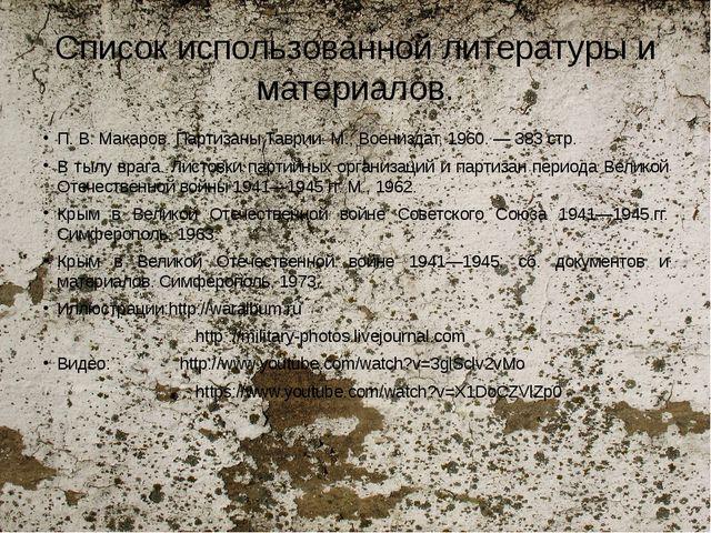 Список использованной литературы и материалов. П.В.Макаров. Партизаны Таври...