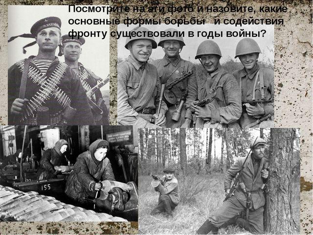 Посмотрите на эти фото и назовите, какие основные формы борьбы и содействия ф...