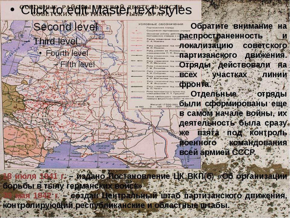 Обратите внимание на распространенность и локализацию советского партизанског...