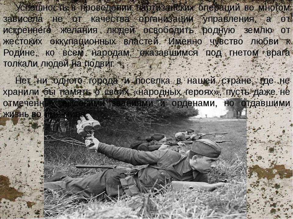 Успешность в проведении партизанских операций во многом зависела не от качест...