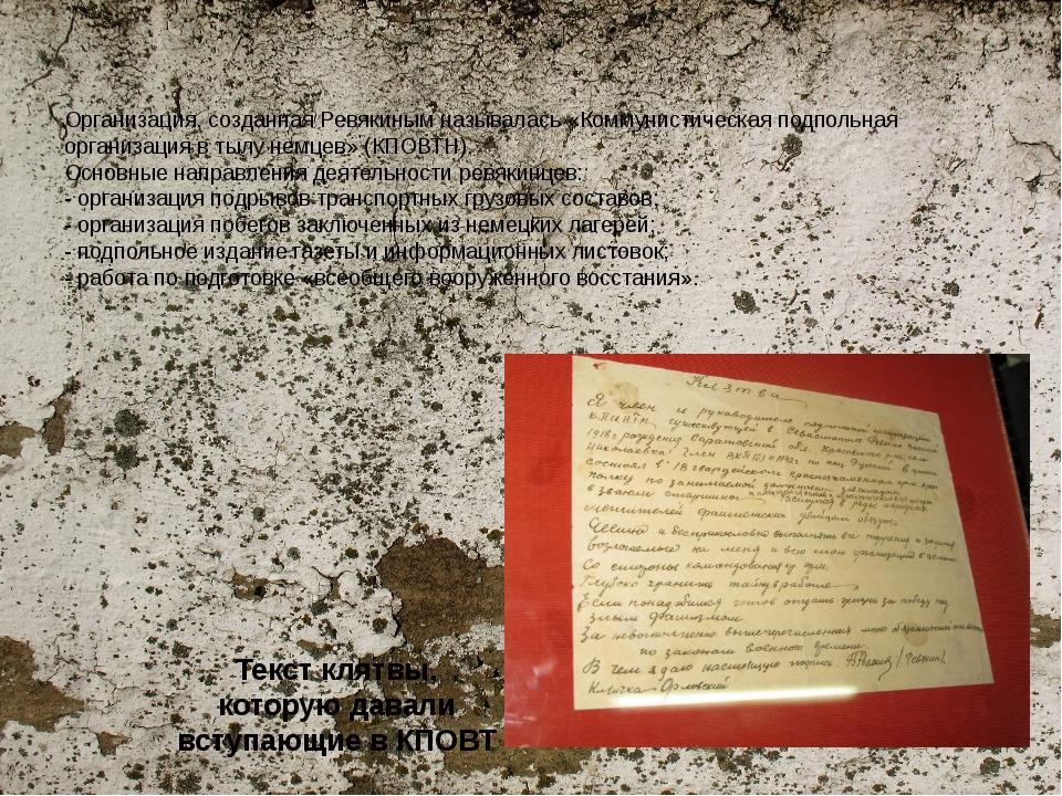 Организация, созданная Ревякиным называлась «Коммунистическая подпольная орга...