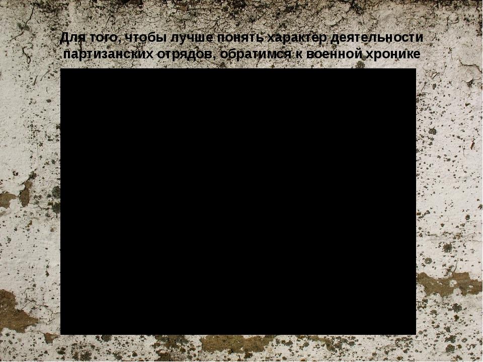 Для того, чтобы лучше понять характер деятельности партизанских отрядов, обра...