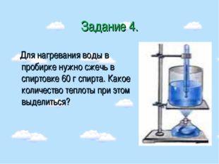 Задание 4. Для нагревания воды в пробирке нужно сжечь в спиртовке 60 г спирта