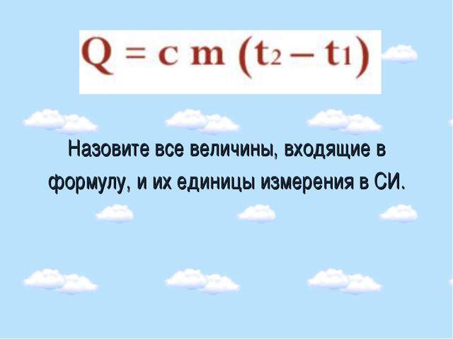 Назовите все величины, входящие в формулу, и их единицы измерения в СИ.