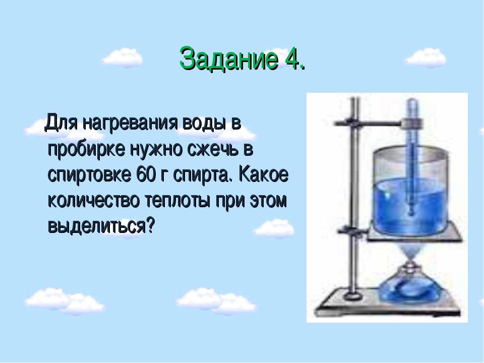 Задание 4. Для нагревания воды в пробирке нужно сжечь в спиртовке 60 г спирта...