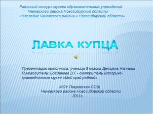 Районный конкурс музеев образовательных учреждений Чановского района Новосиб