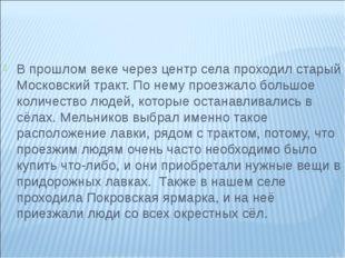 В прошлом веке через центр села проходил старый Московский тракт. По нему про