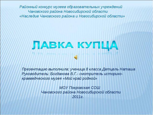 Районный конкурс музеев образовательных учреждений Чановского района Новосиб...