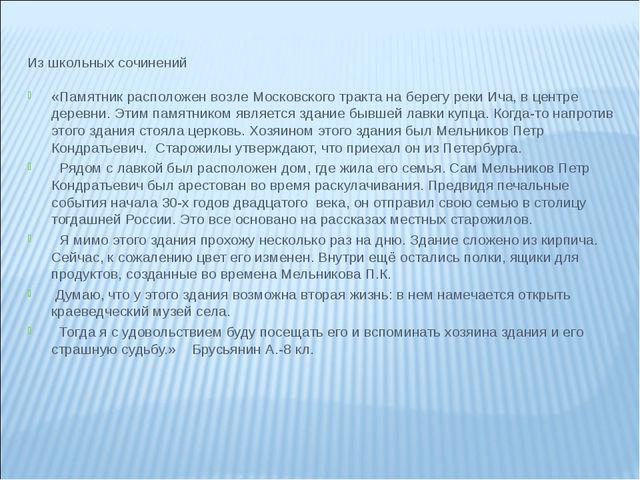 Из школьных сочинений «Памятник расположен возле Московского тракта на берегу...