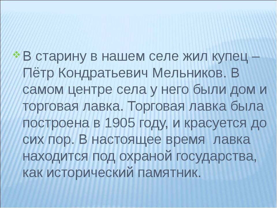 В старину в нашем селе жил купец – Пётр Кондратьевич Мельников. В самом центр...