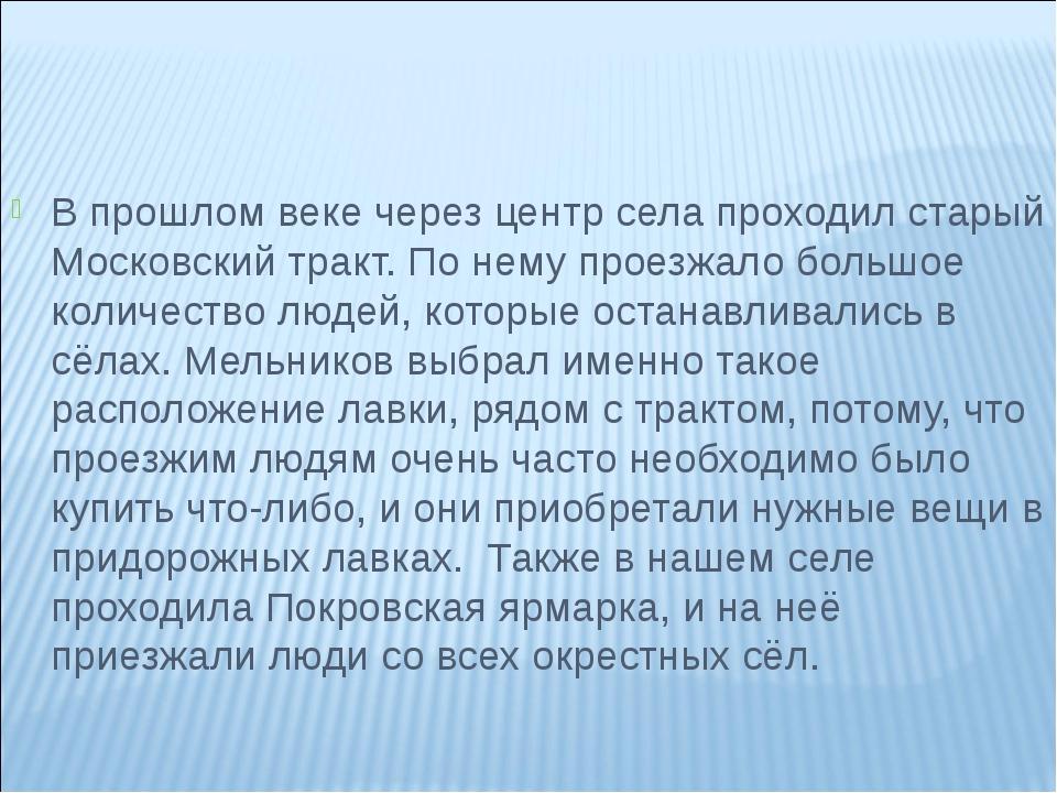 В прошлом веке через центр села проходил старый Московский тракт. По нему про...