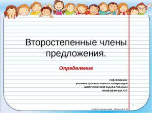 Второстепенные члены предложения. Определение Подготовила учитель русского яз