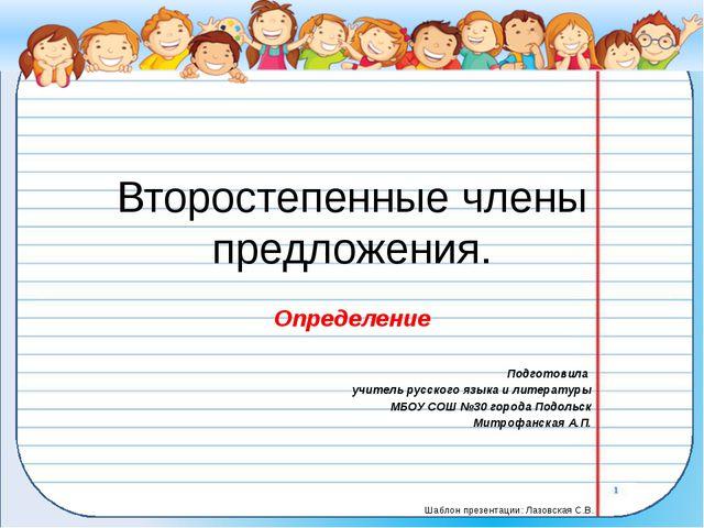 Второстепенные члены предложения. Определение Подготовила учитель русского яз...