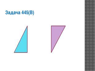 Задача 445(В)