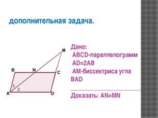 дополнительная задача. Дано: ABCD-параллелограмм AD=2AB AM-биссектриса угла B