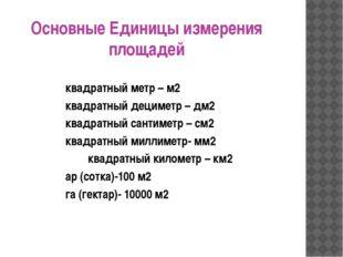 Основные Единицы измерения площадей квадратный метр – м2 квадратный дециметр