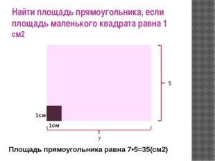 Найти площадь прямоугольника, если площадь маленького квадрата равна 1 см2 Пл