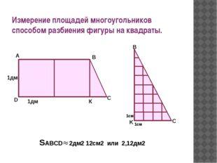 Измерение площадей многоугольников способом разбиения фигуры на квадраты. А В
