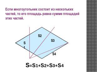 Если многоугольник состоит из нескольких частей, то его площадь равна сумме п