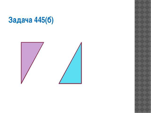 Задача 445(б)