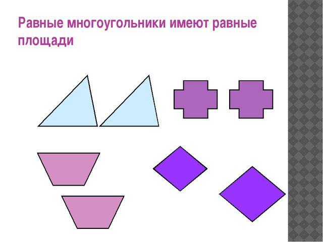 Равные многоугольники имеют равные площади