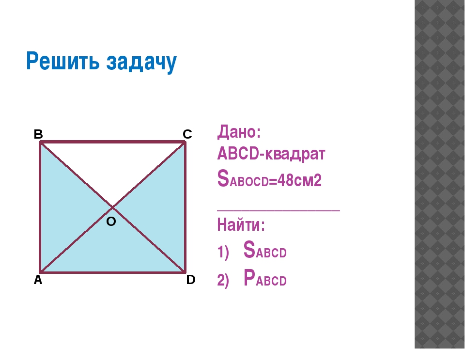 Решить задачу Дано: ABCD-квадрат SABOCD=48см2 _______________ Найти: SABCD P...