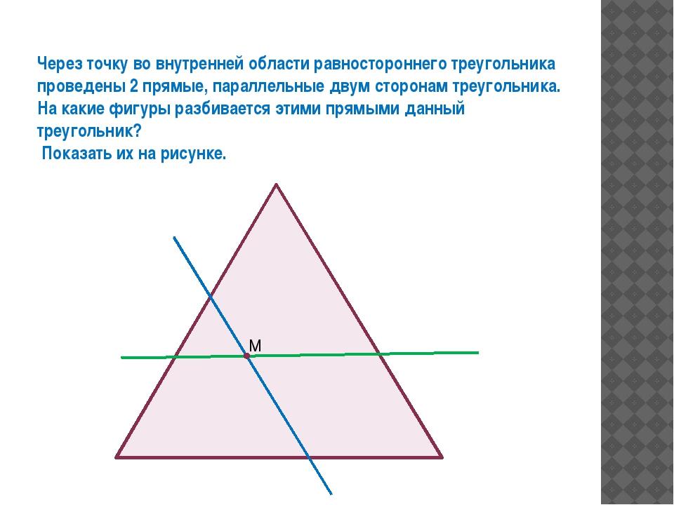 Через точку во внутренней области равностороннего треугольника проведены 2 пр...