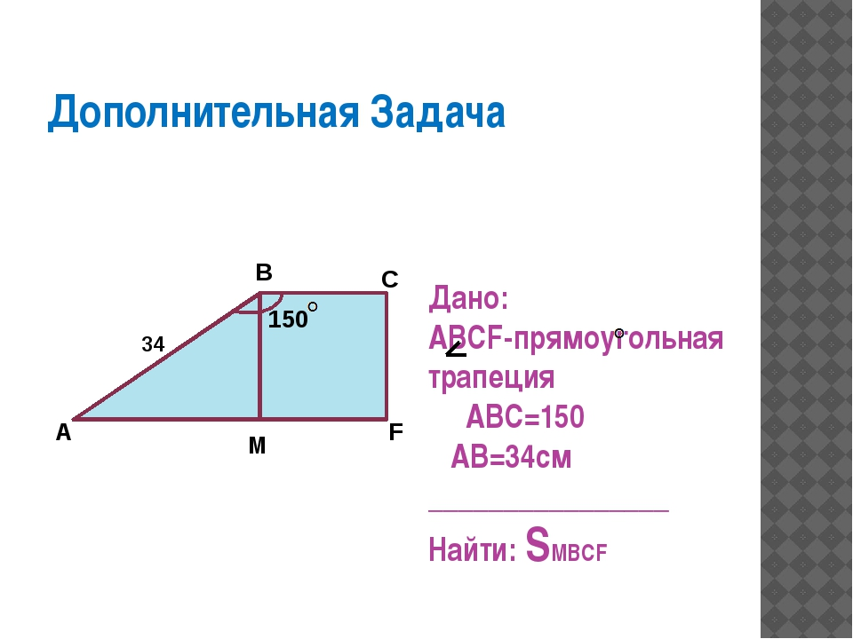 Дополнительная Задача Дано: ABCF-прямоугольная трапеция ABC=150 AB=34см ____...