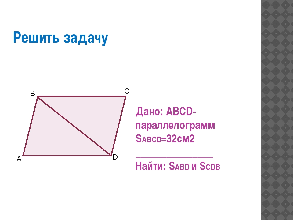 Решить задачу Дано: ABCD- параллелограмм SABCD=32см2 _______________ Найти: S...