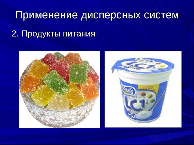 Применение дисперсных систем 2. Продукты питания