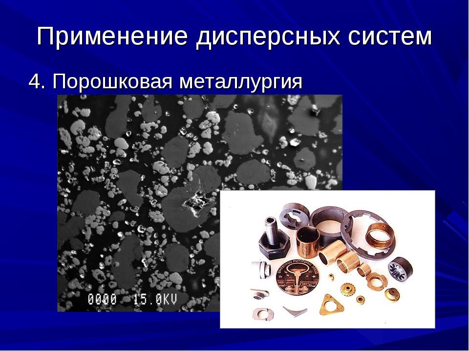 Применение дисперсных систем 4. Порошковая металлургия
