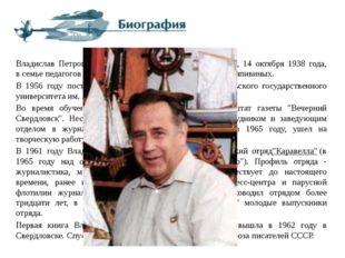 Владислав Петрович Крапивин родился в городе Тюмени, 14 октября 1938 года, в