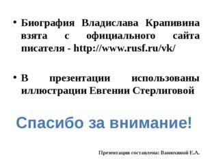 Биография Владислава Крапивина взята с официального сайта писателя - http://w