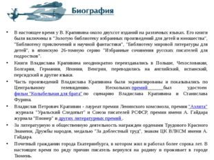 В настоящее время у В. Крапивина около двухсот изданий на различных языках. Е