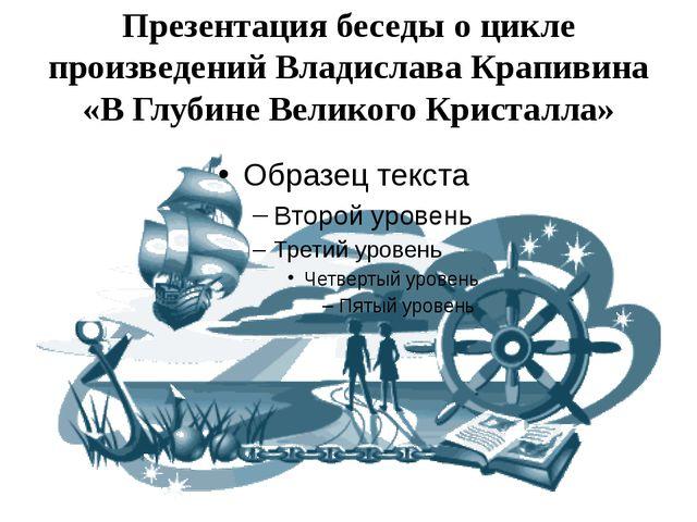 Презентация беседы о цикле произведений Владислава Крапивина «В Глубине Велик...