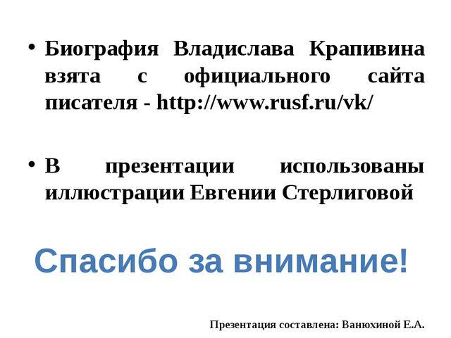 Биография Владислава Крапивина взята с официального сайта писателя - http://w...