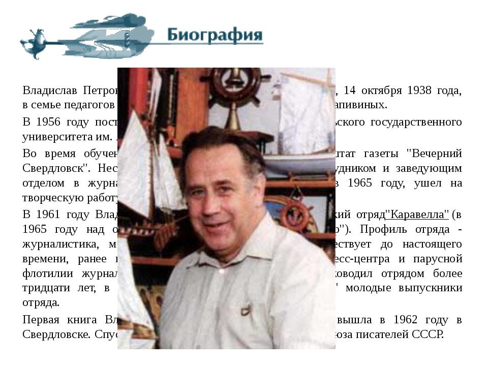 Владислав Петрович Крапивин родился в городе Тюмени, 14 октября 1938 года, в...
