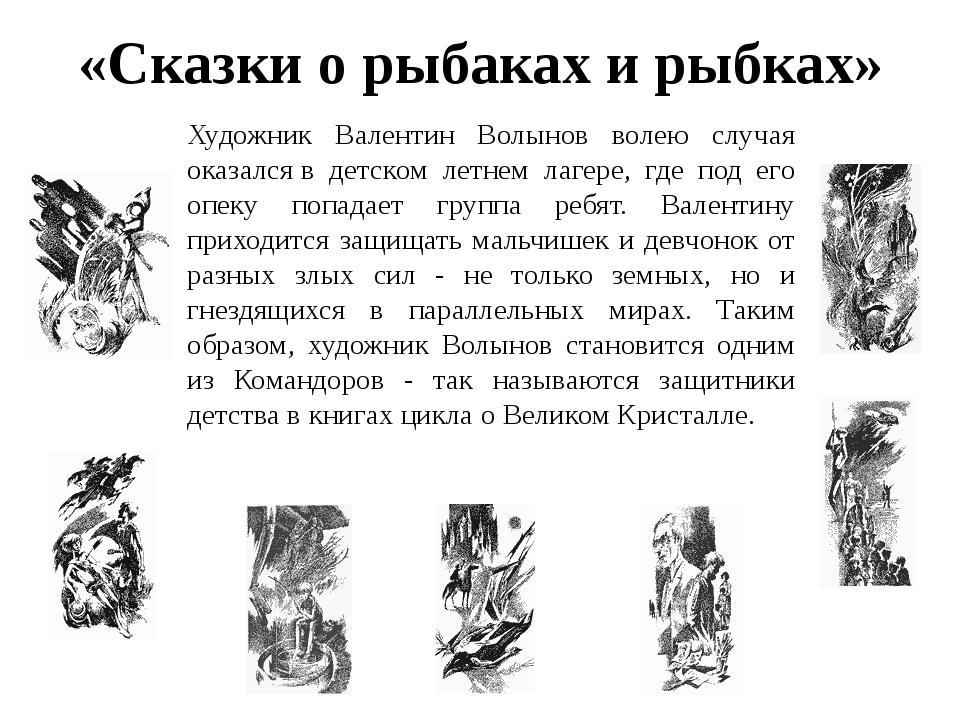«Сказки о рыбаках и рыбках» Художник Валентин Волынов волею случая оказалсяв...