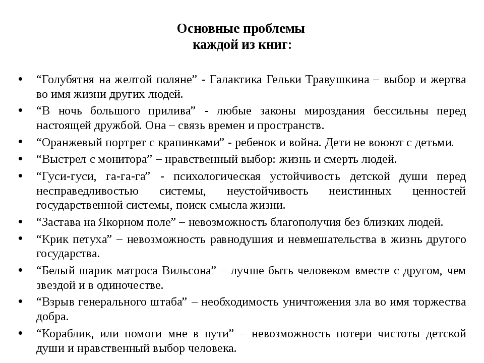 """Основные проблемы каждой из книг: """"Голубятня на желтой поляне"""" - Галактика Г..."""