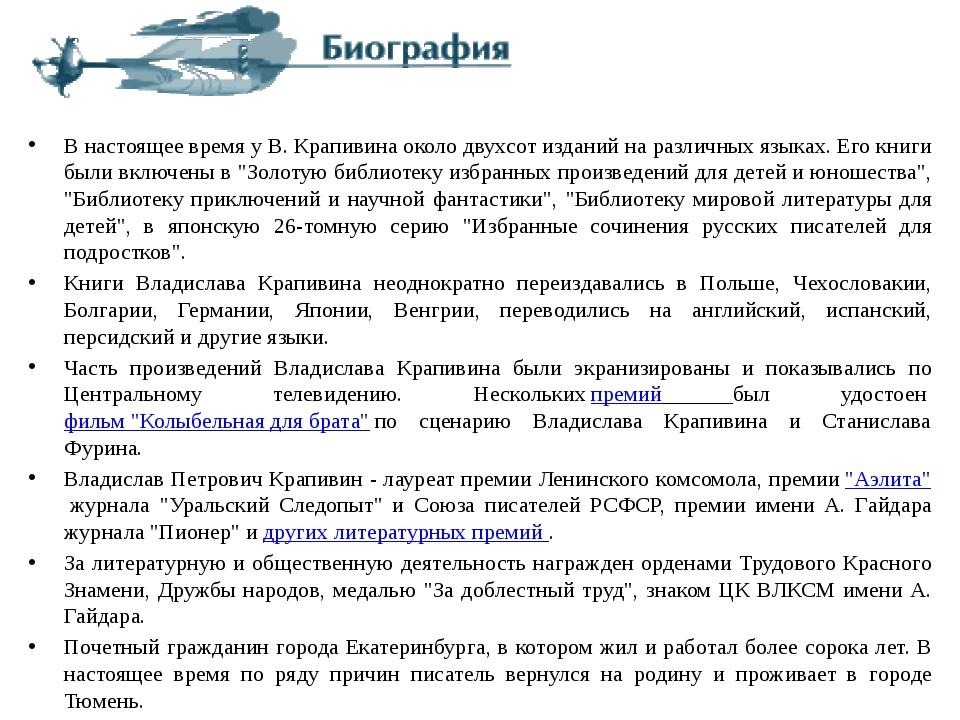 В настоящее время у В. Крапивина около двухсот изданий на различных языках. Е...
