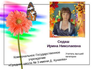 Коммунальное Государственное учреждение «Средняя школа № 3 имени Д. Кунаева»