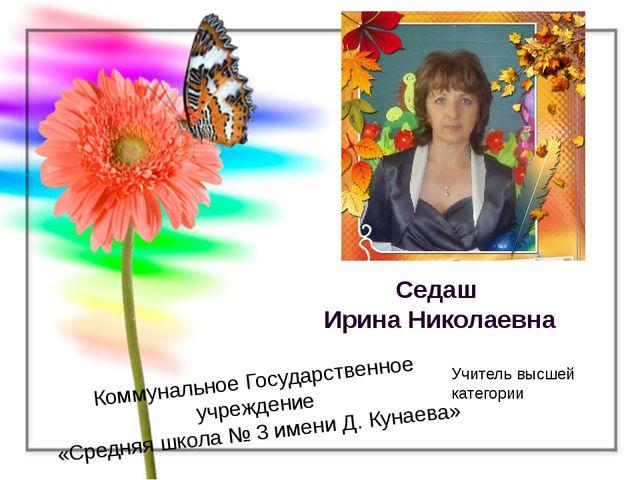 Коммунальное Государственное учреждение «Средняя школа № 3 имени Д. Кунаева»...
