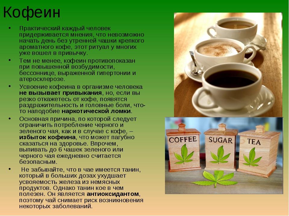 Кофеин зеленый чай или черный